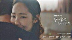[MV] 영은 - '추억이 머문 곳에서, 이젠' 〈날씨가 좋으면 찾아가겠어요〉 OST Part.7 ♪