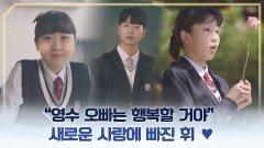 """""""진짜 꼭 사귈 거야"""" 새로운 사랑을 찾은 김환희"""