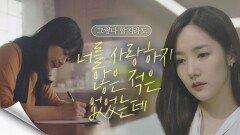[엄마의 편지] 박민영에게 처음 진심을 전한 진희경