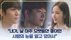 박민영, 김영대의 진심이 아닌 눈빛에서 떠올리는 서강준의 마음…