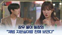 고백 편지 멘트 공개된 이재욱♥양혜지 동창회