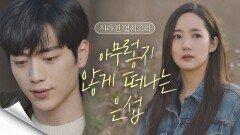 사라진 '굿나잇 아이린' 박민영·서강준 어색한 재회
