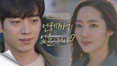 """""""나 한 번만 너 안아보고 싶어서"""" 다시 만난 박민영♥서강준"""