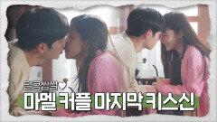 [메이킹] 달콤쌉쌀 마멜 커플 마지막 키스신 비하인드♥ (무자막.ver)