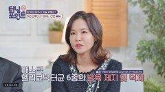 위암 예방에도 도움을 주는 건강 지킴이 「매스틱」 | JTBC 210219 방송