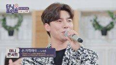 섹시&로맨스 대세 트롯맨✨ 노지훈의 〈손가락하트〉♬ | JTBC 210226 방송