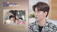 🌟월드 스타 BTS🌟와 한솥밥이었던 노지훈 (ft. 방시혁) | JTBC 210226 방송