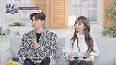 철저하게 계획을 짠(?) 노지훈의 연애 성공 노하우❣️ | JTBC 210226 방송