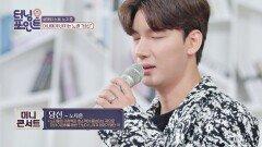 아내에게 바치는💕 로맨티스트 노지훈의 〈당신〉♬ | JTBC 210226 방송