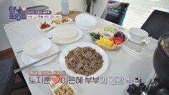 건강과 맛을 다 잡는 노지훈♥이은혜 부부의 건강 식단 | JTBC 210226 방송