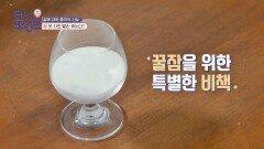 꿀잠을 부르는 해결책🥰 수명 장애를 도와주는 「락티움」 | JTBC 210226 방송