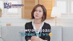 친구 따라 강남 가다 연예인 데뷔한 윤예희ㅋㅋㅋ | JTBC 210305 방송