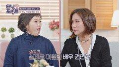 연기 몰입하다 상대 배우에게 찐 분노한🔥 윤예희 | JTBC 210305 방송