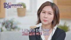 여행을 하며 고심하다 복귀를 결심하게 된 윤예희 | JTBC 210305 방송