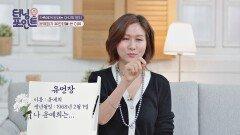 인생의 정리를 할 수 있는 윤예희의 유언장 작성📝 | JTBC 210305 방송