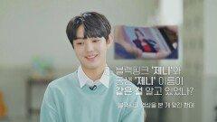 [귀여운 떡밥] 동생 '제니'의 이름이 예견되어 있었다?!