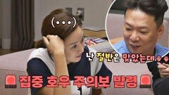 영단어 배틀에 무너져버린 김지혜의 자존심..T^T|JTBC 210117 방송