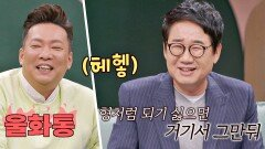 깐족대는 박준형에게 조언하는 '원조' 깐족王 최양락ㅋㅋ|JTBC 210117 방송