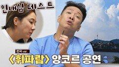 (난이도 최상) 김지혜 인내심 테스트하는 눈치 없는 박준형💦|JTBC 210117 방송