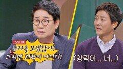 문자 남겼으니 외박이 아니라는 '논리 甲' 최양락ㅇㅂㅇ|JTBC 210117 방송