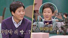 어리둥절😲 방을 따로 쓴다는 말에 충격받은 갓수종ㅋㅋㅋ|JTBC 210117 방송