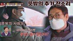 뜻밖의 사랑꾼❣️ 택시 기사님의 '부부 명언'에 아찔한 최양락|JTBC 210117 방송
