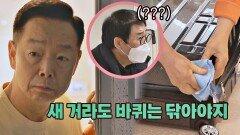 불청객 양락 등장🚨에 캐리어 바퀴부터 닦는 깔끔 학래|JTBC 210117 방송