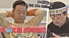 '눈치 어디😮?' 숙래부부 앞에서 과거 얘기 꺼내는 최양락|JTBC 210117 방송
