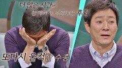 [2차 눈물 파티] 돌아가신 장모님 생각에 울컥한 최수종 ㅠ_ㅠ|JTBC 210117 방송