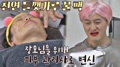 장모님 위해 피부 관리사로 변신한 '뷰티 킴' 김원효👦🏻✨|JTBC 210117 방송