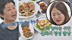 마음까지 예쁜 딸 심진화의 효도 밥상 大성공😋👍🏻|JTBC 210117 방송