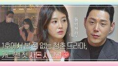 [스페셜] (망붕렌즈 장착ㅁ_ㅂ) 뭐야~ 이 청춘 드라마 같은 사돈 시그널은~?💘ㅣ20210110 방송