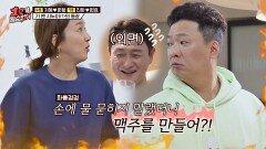 美친거야? 화를 부르는 대상 개그맨 박준형의 타이밍 ㅋㅋ | JTBC 210307 방송