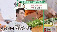 해물 있어요?ㅇㅅㅇ 마이 웨이 甲 김원효의 백종원 표 부추전! | JTBC 210307 방송