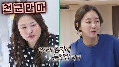 박준형의 천군만마🐴 새언니 김지혜 잡는 \