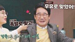 족발로 맞았지! 깐족으로 만들어진 최양락의 피부 비결 ꉂꉂ(ᵔᗜᵔ*) | JTBC 210307 방송