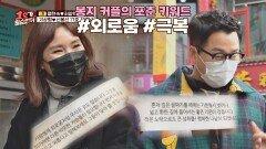 이것은 데스티니♡ 지상렬-신봉선의 똑 닮은 포춘 쿠키 운세~(˶‾᷄ꈊ‾᷅˵)~ | JTBC 210307 방송
