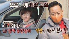 김학래가 학래벌떡(!) 달려온 이유 ☞ 포르🐦가 걱정돼서ㅋㅋ | JTBC 210307 방송