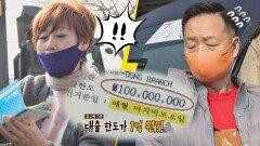 김학래의 ㄴ상상도 못한 통장ㄱ의 등장에 배신감 폭발한 임미숙😡 | JTBC 210307 방송