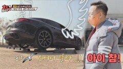 (덜컹) 방지턱을 넘어버린 자동차에 울기 일보 직전인 김학래💦 | JTBC 210307 방송