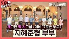 [FULL끌립] 김지혜박준형 부부 EP. '개그맨 짝 시그널:예비 17호는 누구?' | JTBC 210829 방송