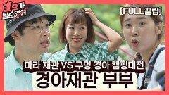 [FULL끌립] 김경아권재관 부부 EP. '마라 재관 VS 구멍 경아 캠핑대전' | JTBC 210829 방송