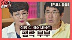 [FULL끌립] 팽현숙최양락 EP. '청평 집 개조 대작전!' | JTBC 210829 방송