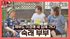 [FULL끌립] 임미숙김학래 EP. '제부도 이경애 새 집에 가다' | JTBC 210829 방송