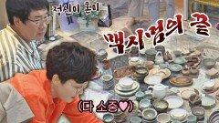 '맥시멀리스트' 팽현숙의 끝없는 물건 퍼레이드에 갑갑한 최양락 | JTBC 210829 방송