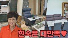 신박한(?) 가구 배치가 돋보이는 NEW 팽락 하우스 大공개 | JTBC 210829 방송