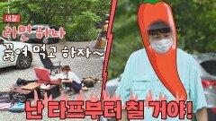 극과 극 캠핑 스타일;; 여유로운 경아에 마라재관 소환 | JTBC 210829 방송