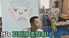 이경애가 그린 '김학래 초상화' ㅋㅋㅋ 충격과 공포 그 자체(°ロ°) | JTBC 210829 방송