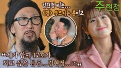 포브스 선정 최악의 고백🤦️ 중요한 순간 이름 실수한 서남용 ㅋㅋ;; | JTBC 210829 방송