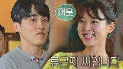 최고 인기녀 김마주의 선택에도 미묘한 표정을 짓는 류근지?! | JTBC 210829 방송
